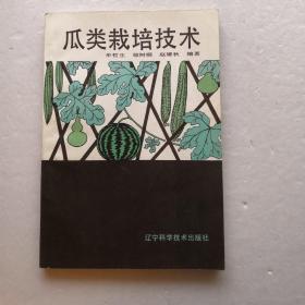 瓜类栽培技术