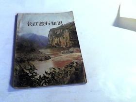 长江旅行知识