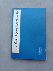 曲阜孔府档案史料选编 (第一编)上册