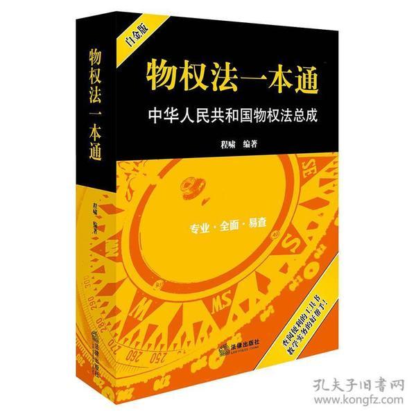 9787519712167物权法一本通-中华人民共和国物权法总成