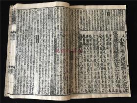 康熙13年和刻本《鳌头孟子集注》4册7卷全。大字版本,古法莲寺旧藏钤印跋记。延宝二年(1674年)刊印。