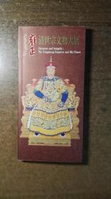 雍正:清世宗文物大展(全铜版纸,孔网最低价,绝对好书,私藏品好,自然旧)