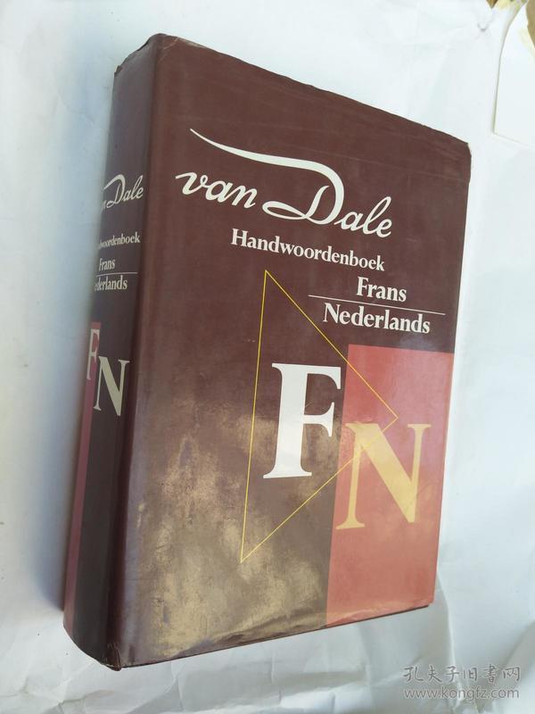 Van Dale Handwoordenboek ( Frans-Nederlands) 法语-荷兰语 词典 16开精装+书衣 745页 很重