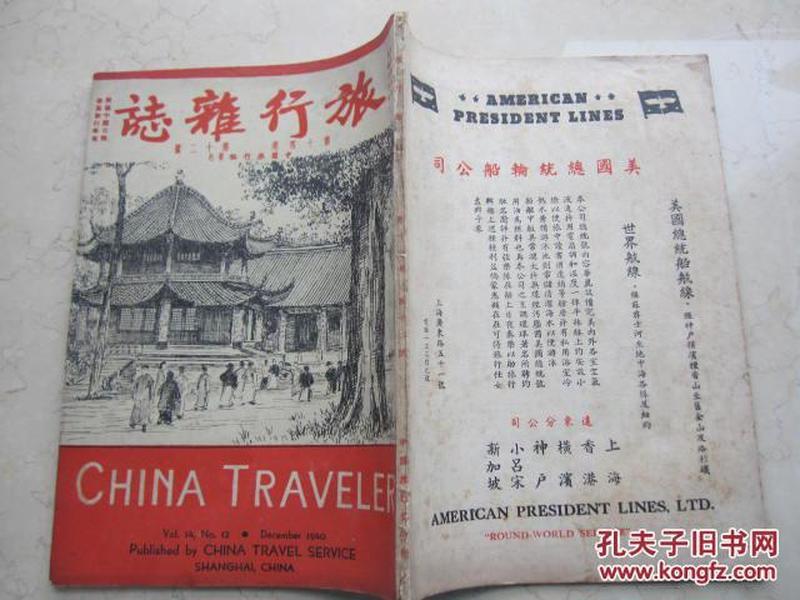 民国二十九年《旅行杂志》第十四卷第十二号  品好