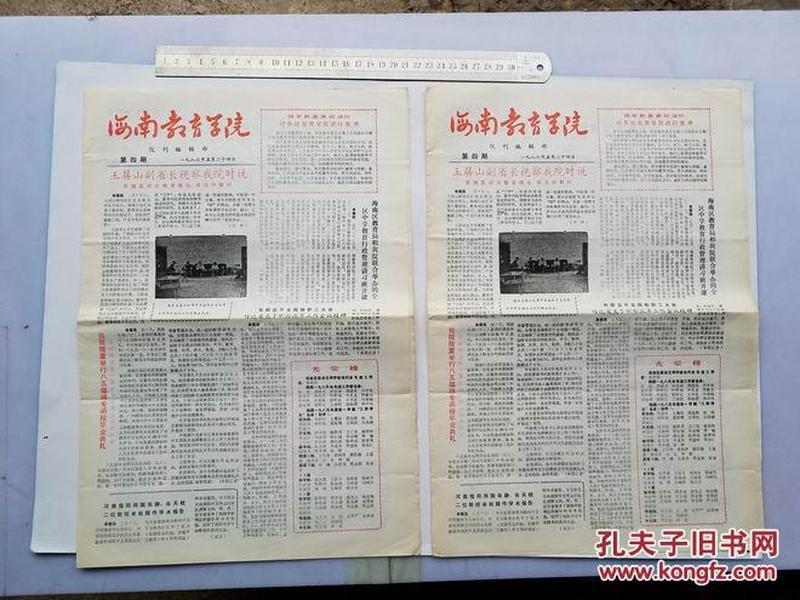 海南教育学院1986第4期2份