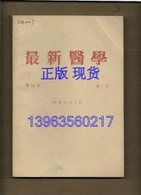 最新医学 1981.1【日文版】