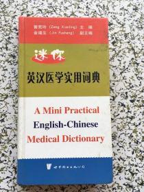 迷你英汉医学实用词典