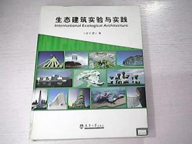 生态建筑实验与实践