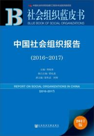 中国社会组织报告(2016~2017)