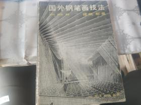 国外钢笔画技法:建筑 配景  /   /