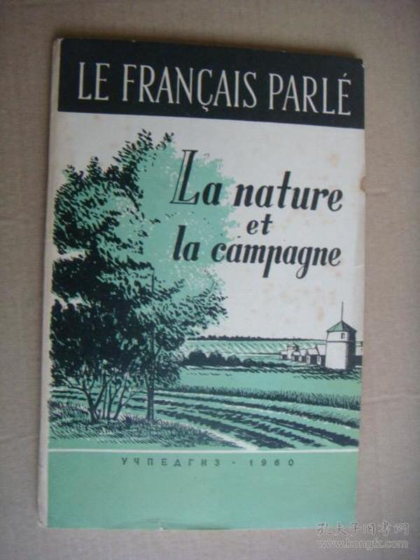 La nature et la campagne