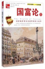典藏:国富论(上)