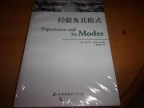 经验及其模式--未拆封