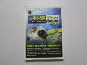关于科学的100个故事 (小16开)