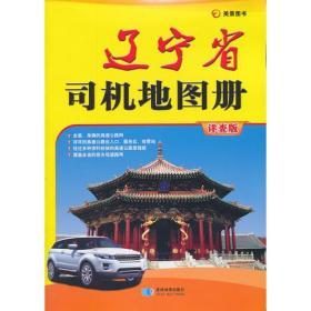 辽宁省司机地图册-美景图书-详查版