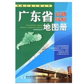广东省公路导航地图册