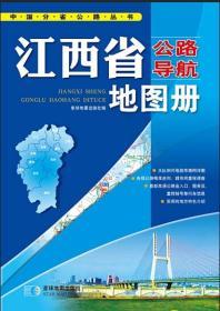 江西省公路导航地图册