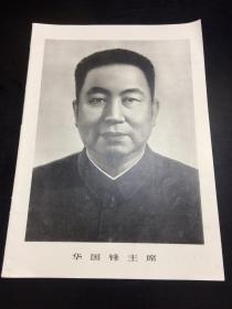 宣传画 ,《华国锋主席》
