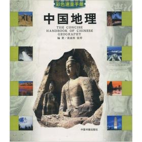 9787506812825中国地理/彩色速查手册