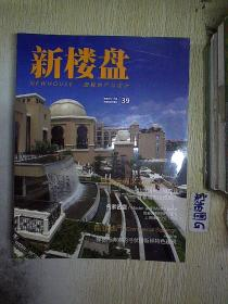 新楼盘39:旅游度假区