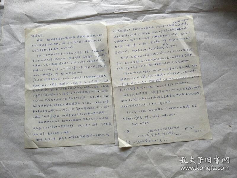 《论语体认》的作者 姚式川致信香港中文大学前校长金耀基之二
