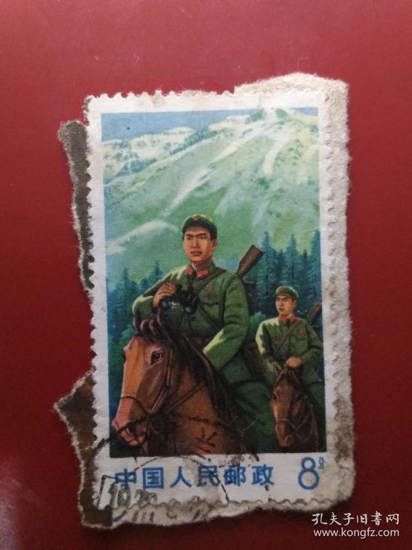 信销邮票解放之路