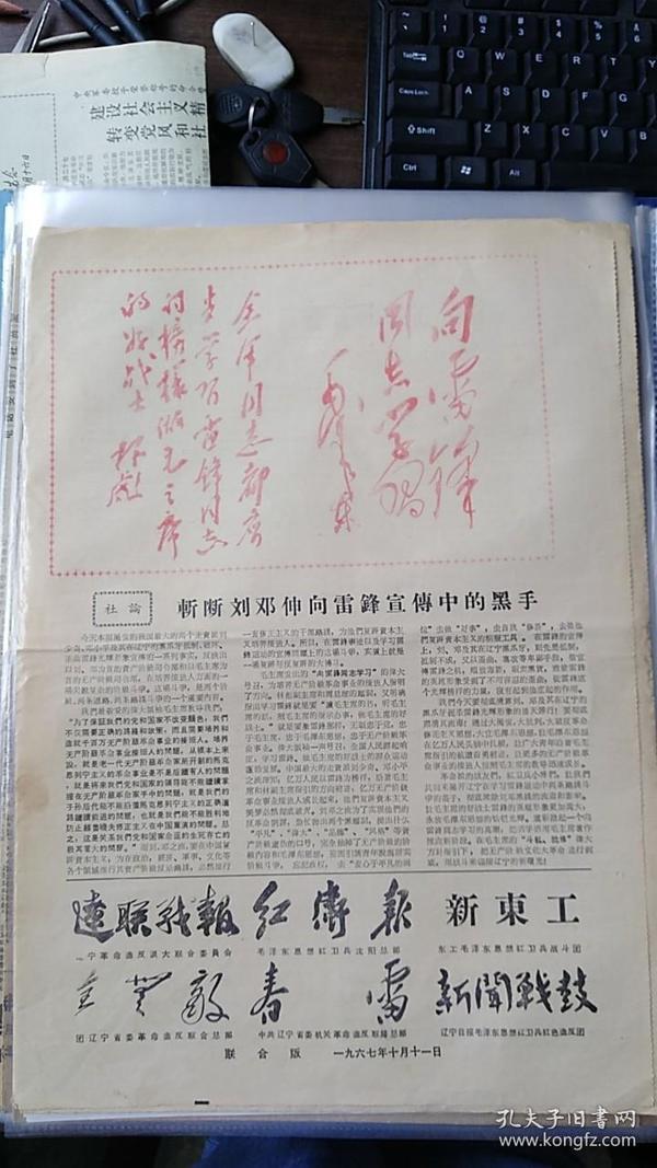 小报联合版  雷锋专刊