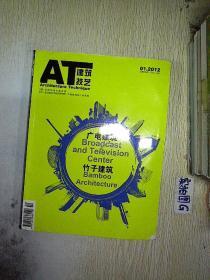 建筑技艺 2012 1