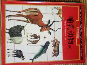世界动物图鉴.哺乳动物(四)