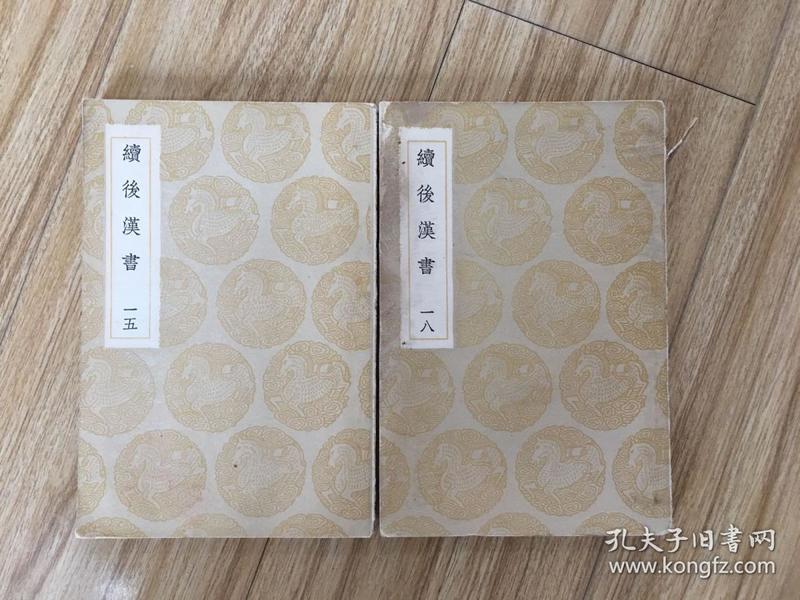 民国丛书集成初编:《续后汉书》册15、18