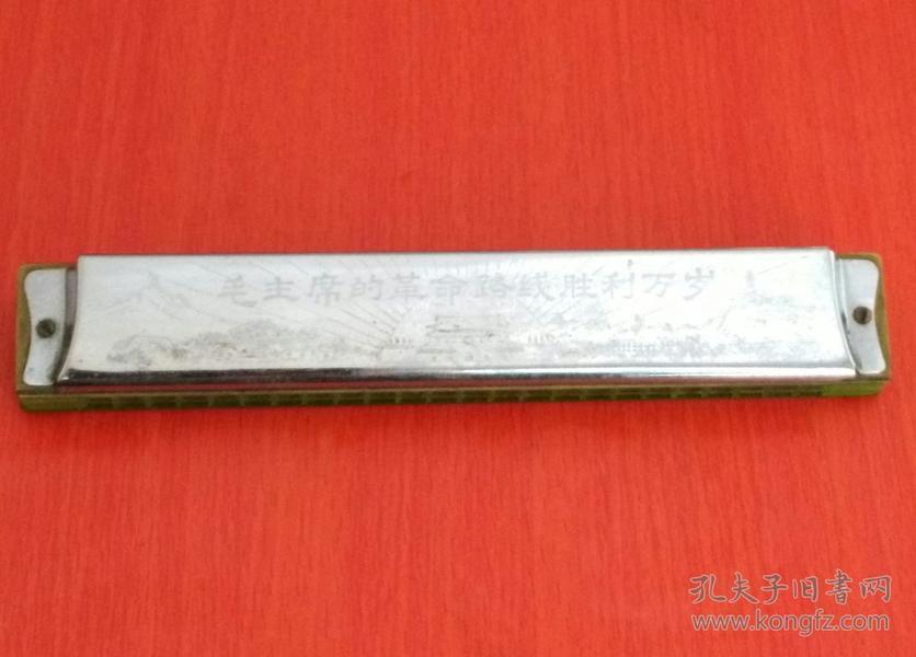 文革上海牌口琴(毛主席的革命路线胜利万岁)