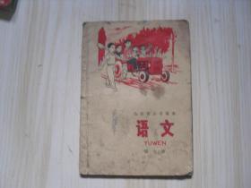 山东省小学课本语文第九册   AE93