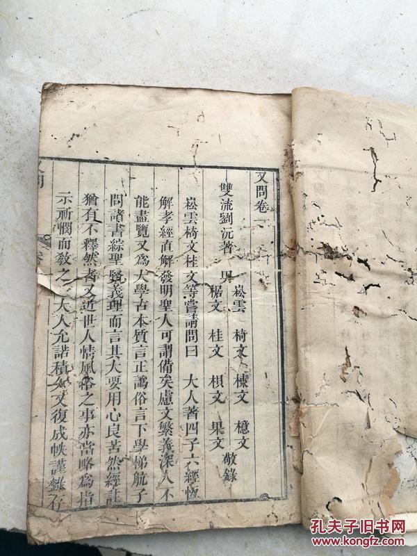 槐轩学派双流刘沅作品,又问一卷,一厚本。
