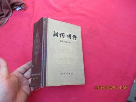 汉语词典(原名国语辞典)