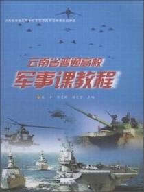 云南省普通高校军事课教程