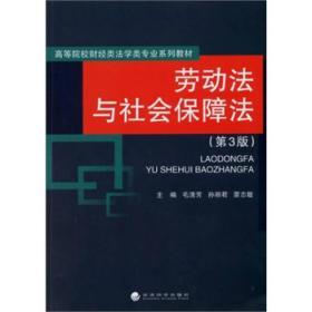 劳动法与社会保障法(第3版)