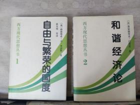 西方现代思想丛书:1《自由与繁荣的国度》、2《和谐经济论》(2本合售)