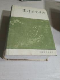 宋诗鉴赏辞典(一版一印)
