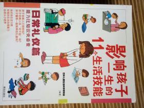 影响孩子一生的11个生活技能(全套11册,缺1册)10本合售