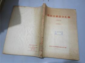 教育文献法令汇编·1963年