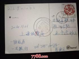 2014年中国邮政实寄明信片:贴普票、盖豫园戳