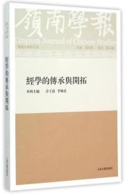 岭南学报· 复刊第三辑·经学的传承与开拓