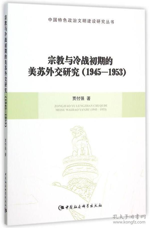 宗教与冷战初期的美苏外交研究(1945-1953)
