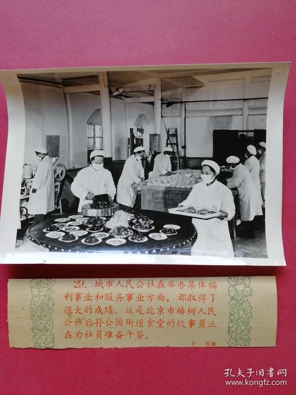 大跃进老照片《北京市椿树人民公社--后孙公园街道食堂》炊事员准备午餐,1959年