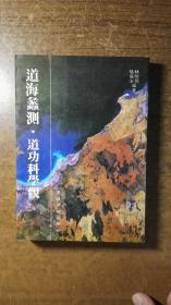 道海蠡测 道功科学观(绝对低价,绝对好书,私藏品还好,自然旧)