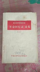 革命回忆录选集【一、二】  【初版---1960.12 两册全】有李作鹏 回忆林彪等