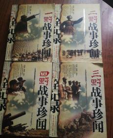 一二三四野战事珍闻(4册)