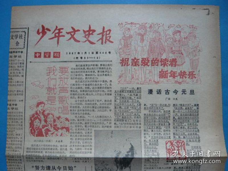 《少年文史报》中学版,1987年1月1日,元旦报。祝亲爱的读者新年快乐!古今元旦