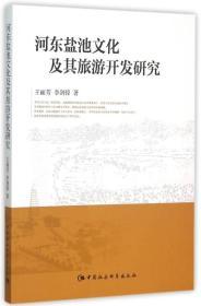 河东盐池文化及其旅游开发研究