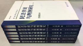元照法学文库 最新版民法研究系列民法学说与判例研究 第一册 第二册 第三册 第四册 第七册 第八册